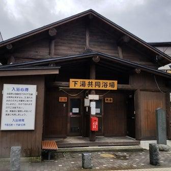 八右衛門の湯 蔵王国際ホテル・1