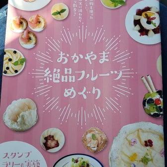 ☆御菓子司 小池菓子舗☆