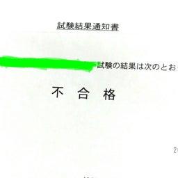 画像 3万円かけた資格試験の結果がでました の記事より 2つ目