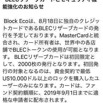 ブロックエコトークンでリザーブカード発行!