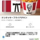 <要確認>ケンタッキー500円分が100円!の記事より