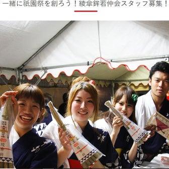 祇園祭に参加したい方、こんなのはいかが?