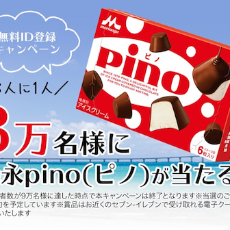 3万名様に♡森永pino(ピノ)が当たる!