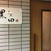 魚菜黒田 ~いいお店でした♪