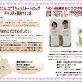 《告知》チャリティー猫Tシャツ販売&サイン会。