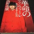 オーナーの 本・世間 を読む能力 × 西野亮廣さん「革命のファンファーレ」
