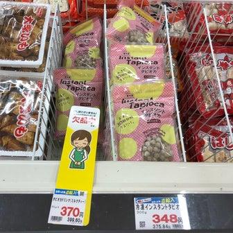 業スー&新鮮野菜~平日休みの用事~
