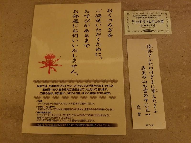 八右衛門の湯 蔵王国際ホテル・2