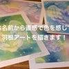月ちゃんの紙ナプキンリーディング♪の画像