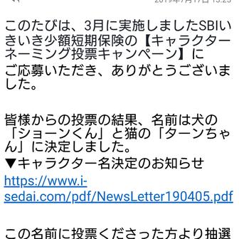当選メールと雑誌懸賞情報★★★