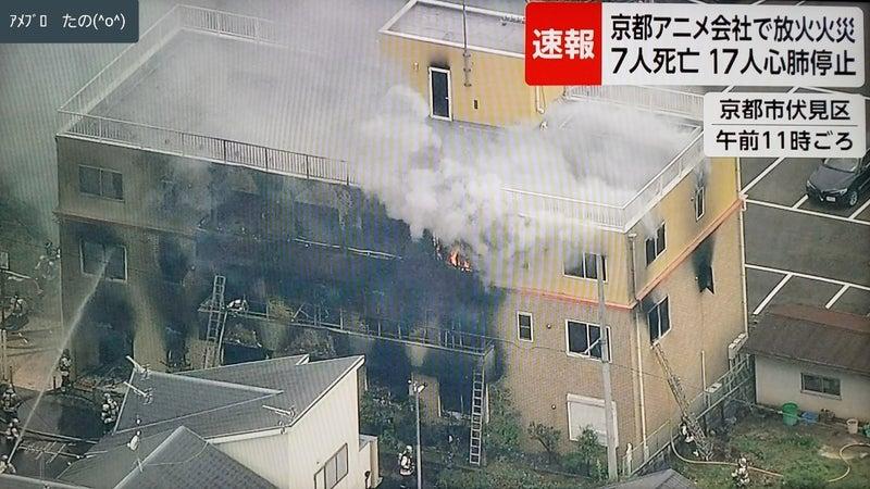 アニメ 会社 火事