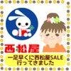【西松屋】売り切れる前に買っちゃう派の画像