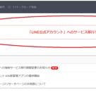 LINE@からLINE公式アカウントへの移行方法の記事より