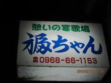 20190718-4 福ちゃんバトル
