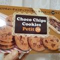 クッキーのなかで一番大好きなクッキー