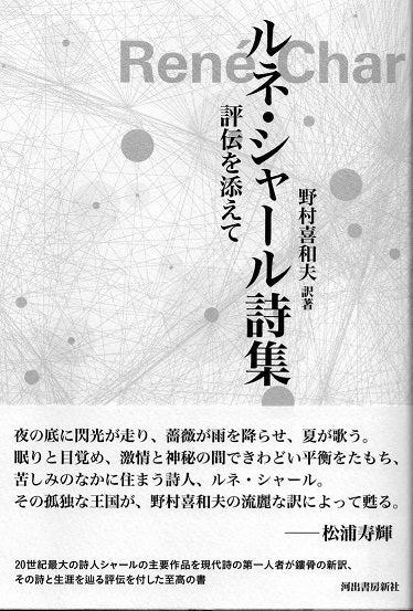 野村喜和夫悲願の評伝付き翻訳『...