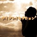 京都 占星術、タロット、レイキ伝授、ツインレイセッション ✨幸せの選択✨貴女を輝く未来へ✨