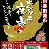 QISUI 8月出展イベントの画像
