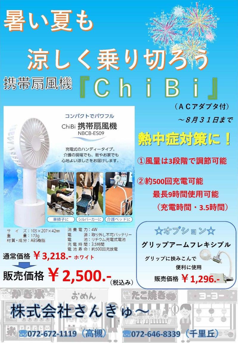 さんきゅー7月のキャンペーン:携帯扇風機「ChiBi」