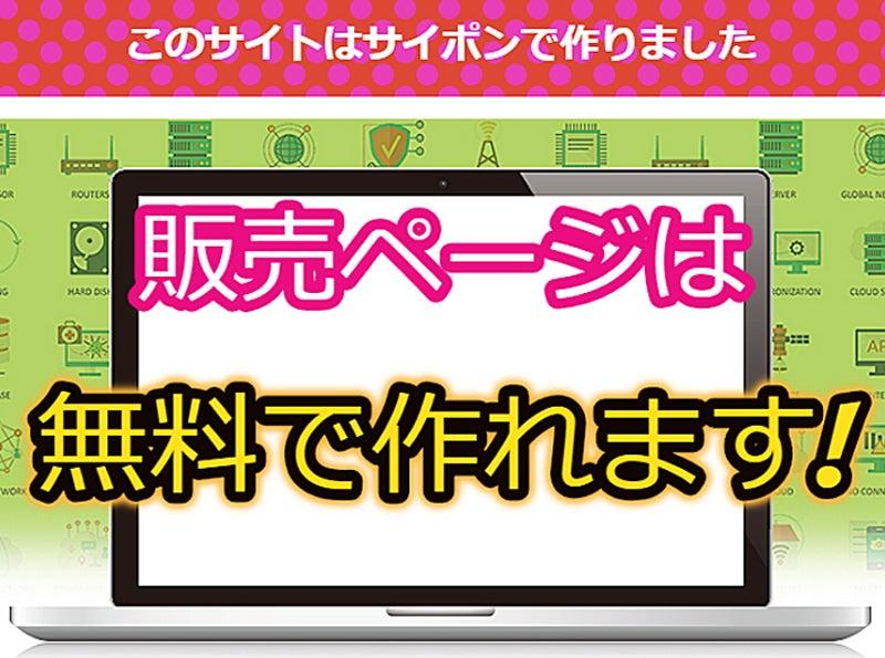 【無料ホームページ作成ツールの衝撃!】奥尻島のお店の存在を外に向けて発信しましょう