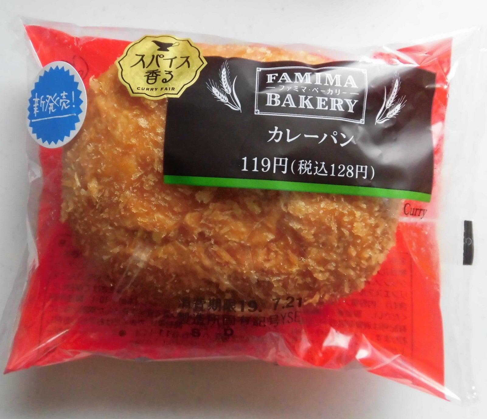 ファミリーマート カレーパン | コンビニ・スーパー・外食日記
