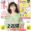 【メディア掲載】日経Health 8月号の画像