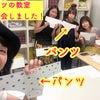 【広島開催】毎月8日はパンツの教室体験会の日!の画像