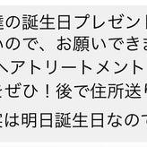 米内口由妃のブログ【Happy wife Happy life♡】