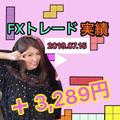 【FXトレード実績2019.07.15】トレード報告です!利益は3,239円でした!