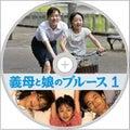 『義母と娘のブルース』DVDレーベル