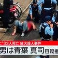 【速報】京アニ放火容疑者氏名公表