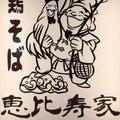 恵比寿屋のマスターと(^^)