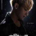 """元EXO タオ主演、""""夜空中最闪亮的星""""見てます。"""
