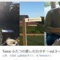 明日7/20(土) Twice ふたつの癒しカタチ vol.3 やります!