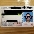 日本で海外の免許を書き換える方法1