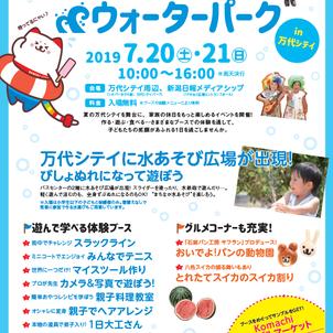 【新潟八輝会】イベント出店情報!Kids Komachi ウォーターパーク in 万代シティの画像