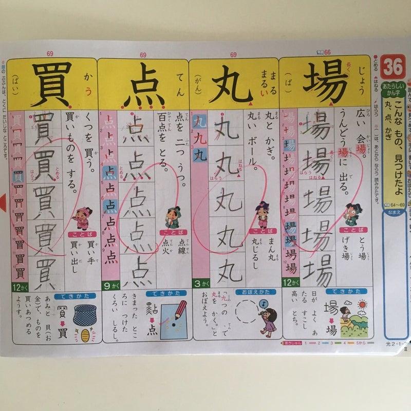 小学校の漢字ドリル小学2年生 1学期 姑同居と一太郎一姫
