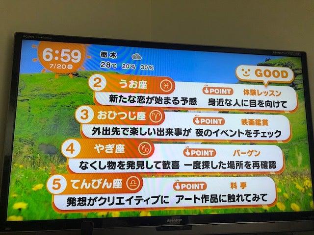 占い めざまし の テレビ 今日