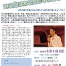 9月1日(日)豊田市、10月6日(日)岡崎市と愛知県で杉浦貴之トーク&ライブです!の記事より