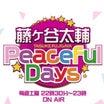 PeacefulDays 第16回  #PeacefulDays