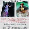 みなとみらいまで、前田さんと梯くんのコンサートに