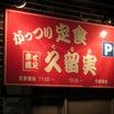 成田に前泊だったので!!