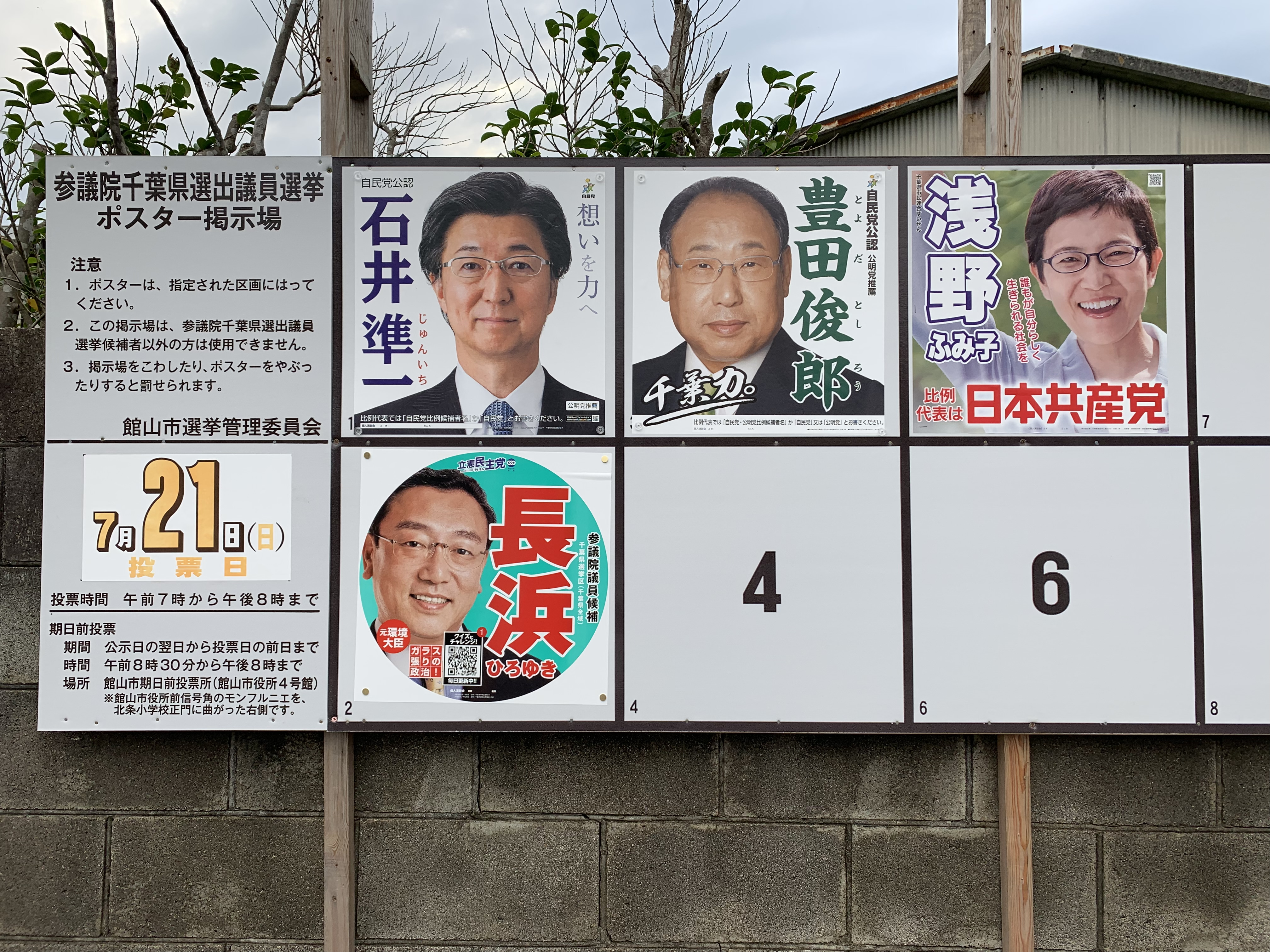 参議院 選挙 候補 者