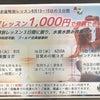 MUKTA お盆休み(8/13~15)のレッスンについての画像
