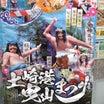 土崎港曳山祭り(*^^*)