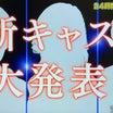 潤くんキンプリ見学✧豪華キャスト
