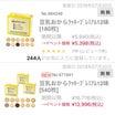 QVC おからクッキー  イベント価格で特価!!と選べる味セット!