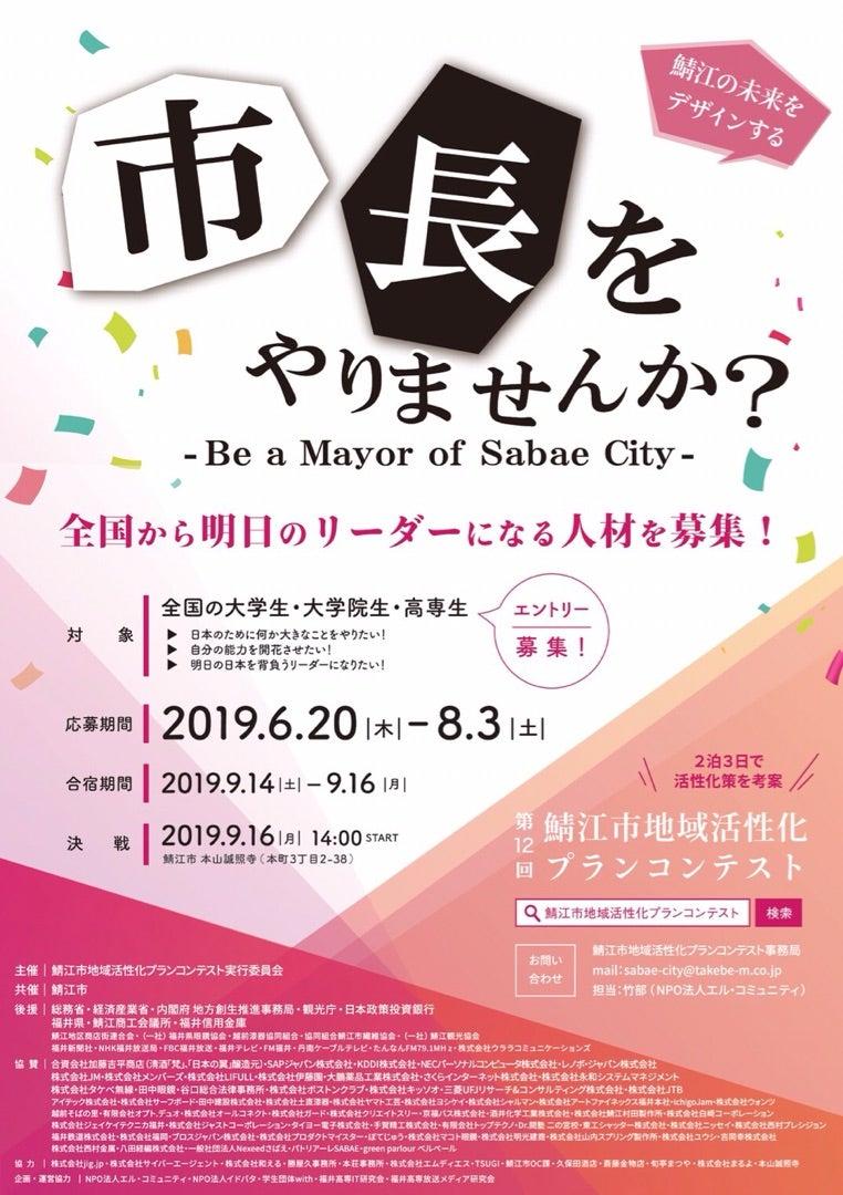 鯖江市地域活性化プランコンテストチラシ