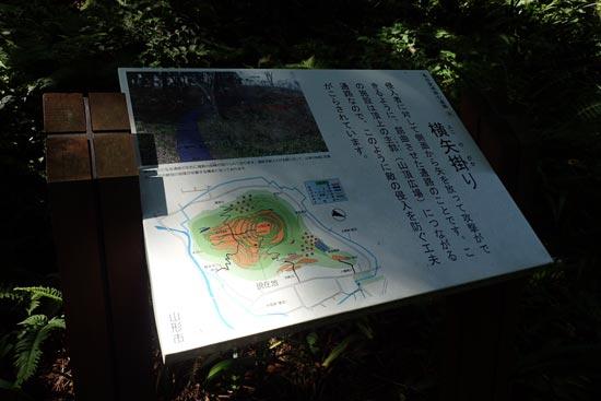 長谷堂城【9】
