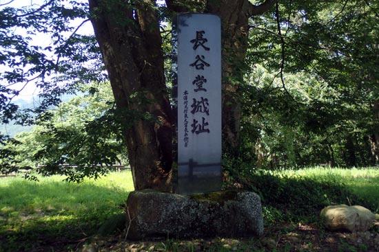 長谷堂城【12】